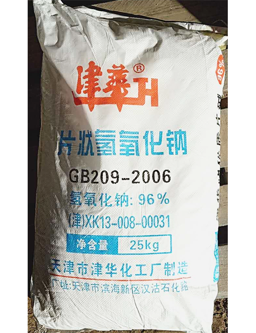 通化津华牌工业级96%片碱